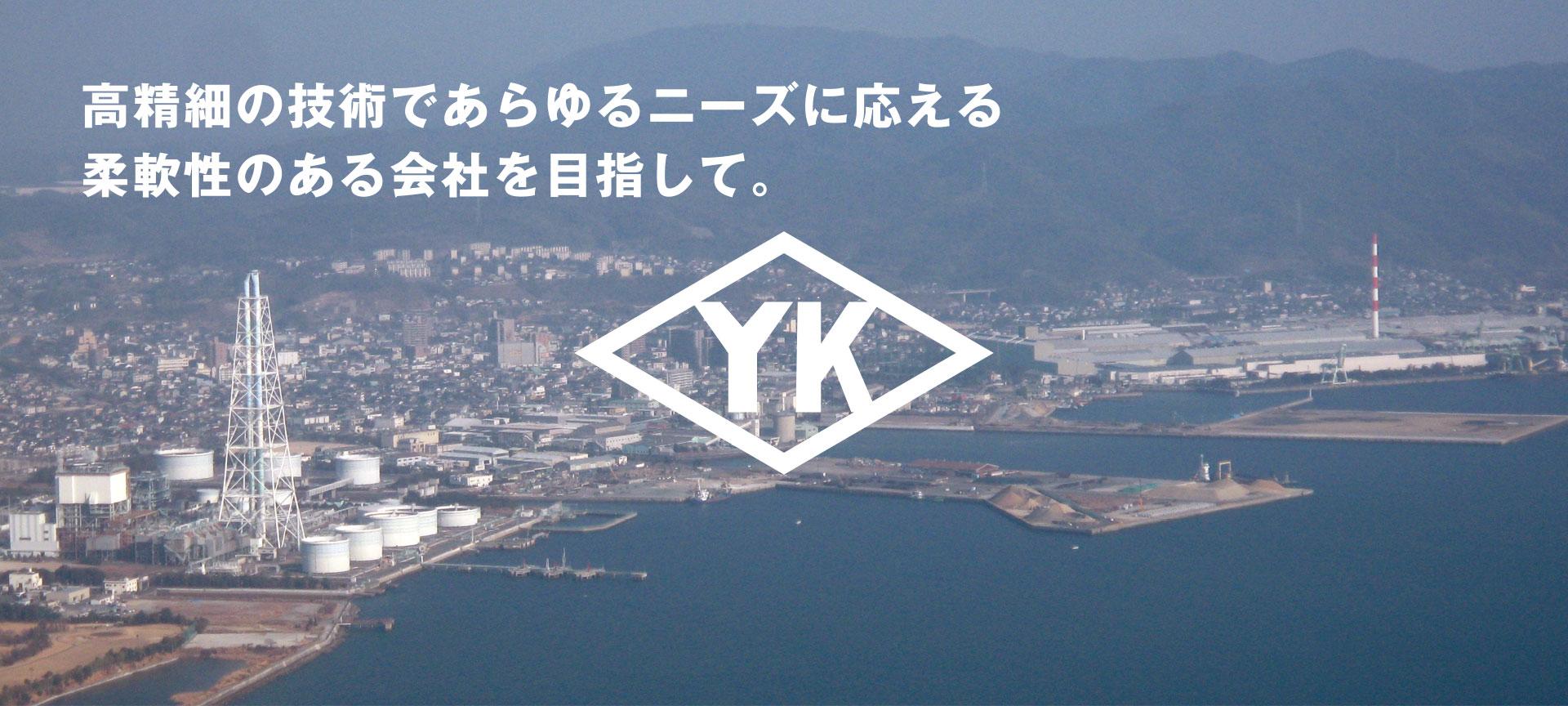 山口県下松市金井金属工業 高精細の技術であらゆるニーズに応える柔軟性のある会社を目指して
