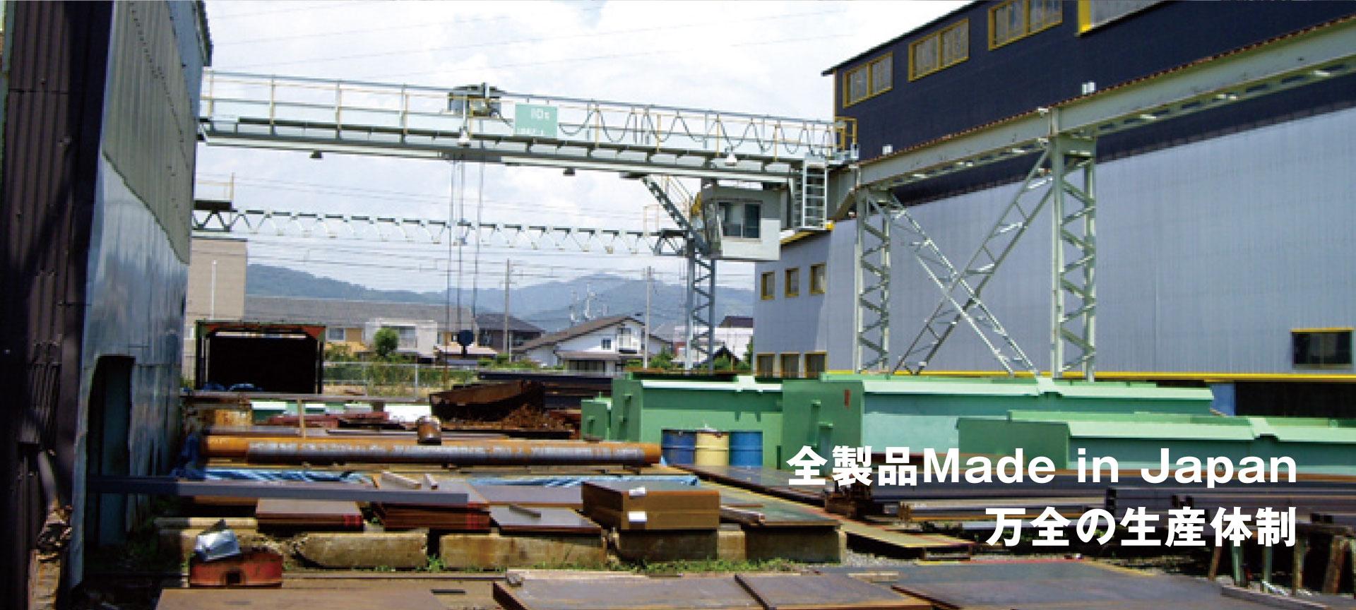 山口県下松市金井金属工業 全製品MADE IN JAPAN  万全の生産体制
